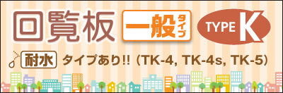新・一般タイプ回覧板TK-5できました。