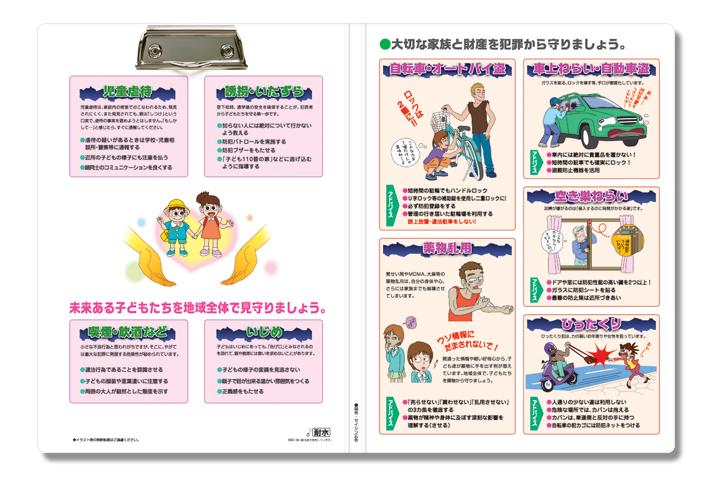防犯啓発回覧板中面・耐水紙(TG-3)