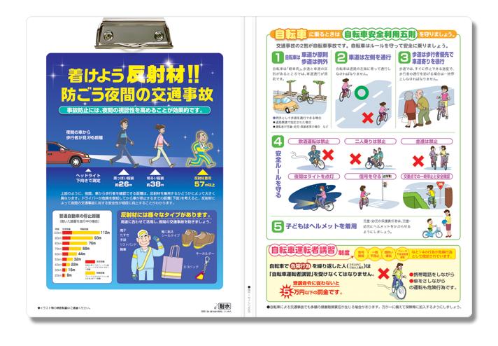 交通安全啓発回覧板中面・耐水紙(TR-1)